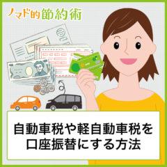自動車税や軽自動車税を口座振替にして引き落としする方法・納税証明書を発行してもらう流れを徹底解説