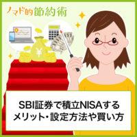 SBI証券で積立NISAするメリット・おすすめ商品・設定方法や買い方を徹底解説