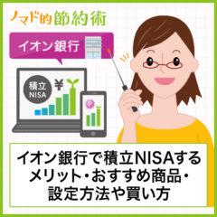 イオン銀行で積立NISAするメリット・おすすめ商品・設定方法や買い方を徹底解説