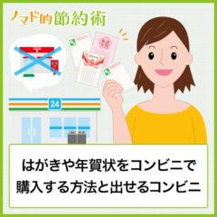 郵便はがき・往復はがきをコンビニで購入する方法と出せるコンビニまとめ