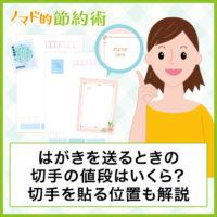 はがきを送るときの切手の値段はいくら?切手を貼る位置を写真付きで徹底解説