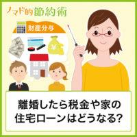 【財産分与】離婚したら税金や家の住宅ローンはどうなる?財産分与の気になる点まとめ