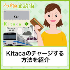 Kitacaにチャージする4つの方法。端末・コンビニ・クレジットカードでの方法を紹介
