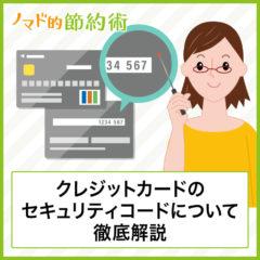 クレジットカードのセキュリティコードについて徹底解説!入力を間違えたときの対処法やコードの変更方法まとめ