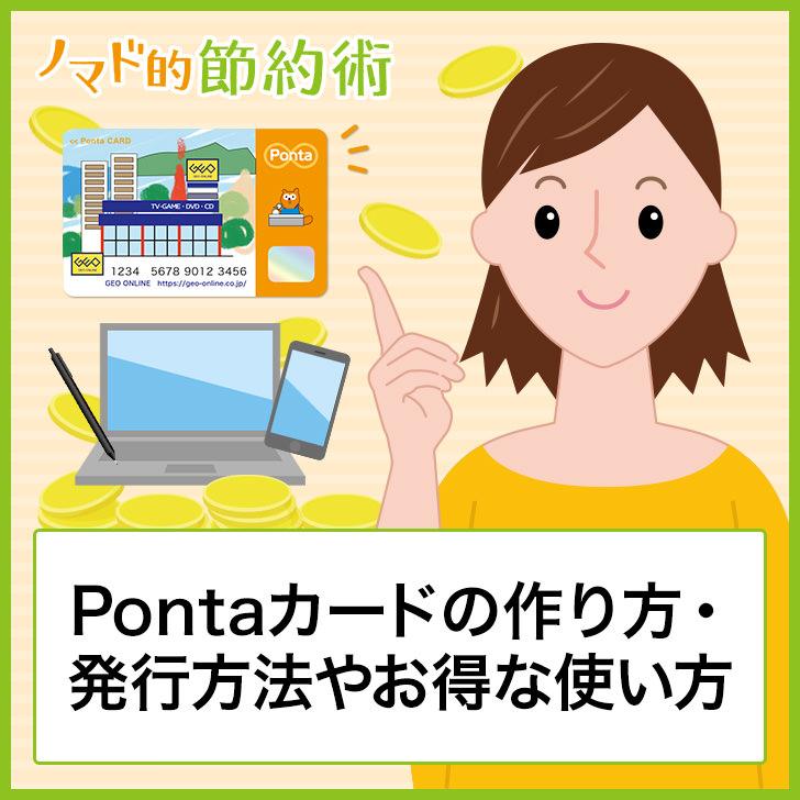 カード ponta