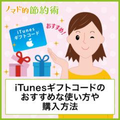 iTunesギフトコードのおすすめな使い方や購入方法・有効期限・ポイントとの交換方法まとめ