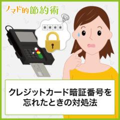 クレジットカード暗証番号を忘れたり間違えたりしたときの対処法・変更方法・確認方法まとめ