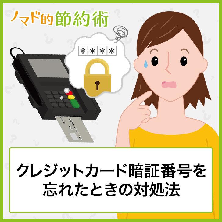 番号 暗証 クレジット カード