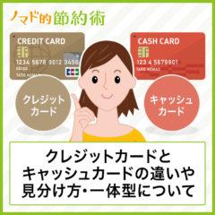 クレジットカードとキャッシュカードの違いや見分け方・一体型カード利用時の暗証番号の設定のコツについても紹介