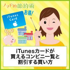 iTunesカードが買えるコンビニ一覧と割引する買い方・キャンペーンのまとめ