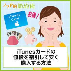 iTunesカードの値段を割引して安く購入する方法とお得な使い方【完全ガイド】