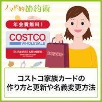 更新 コストコ 家族 カード コストコ会員証の更新のお知らせが届きました