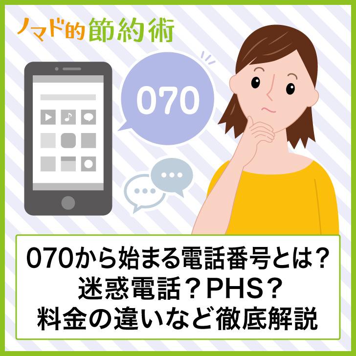 Phs 070