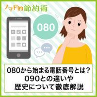 080から始まる電話番号の意味とは?090の携帯電話番号との違いや歴史について徹底解説