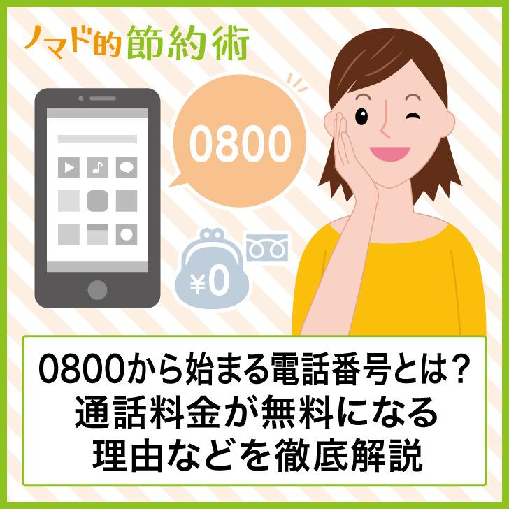 検索 0800 番号 電話