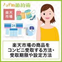 楽天市場の商品をコンビニ受け取りする方法・手数料・受け取りできない場合の対処方法
