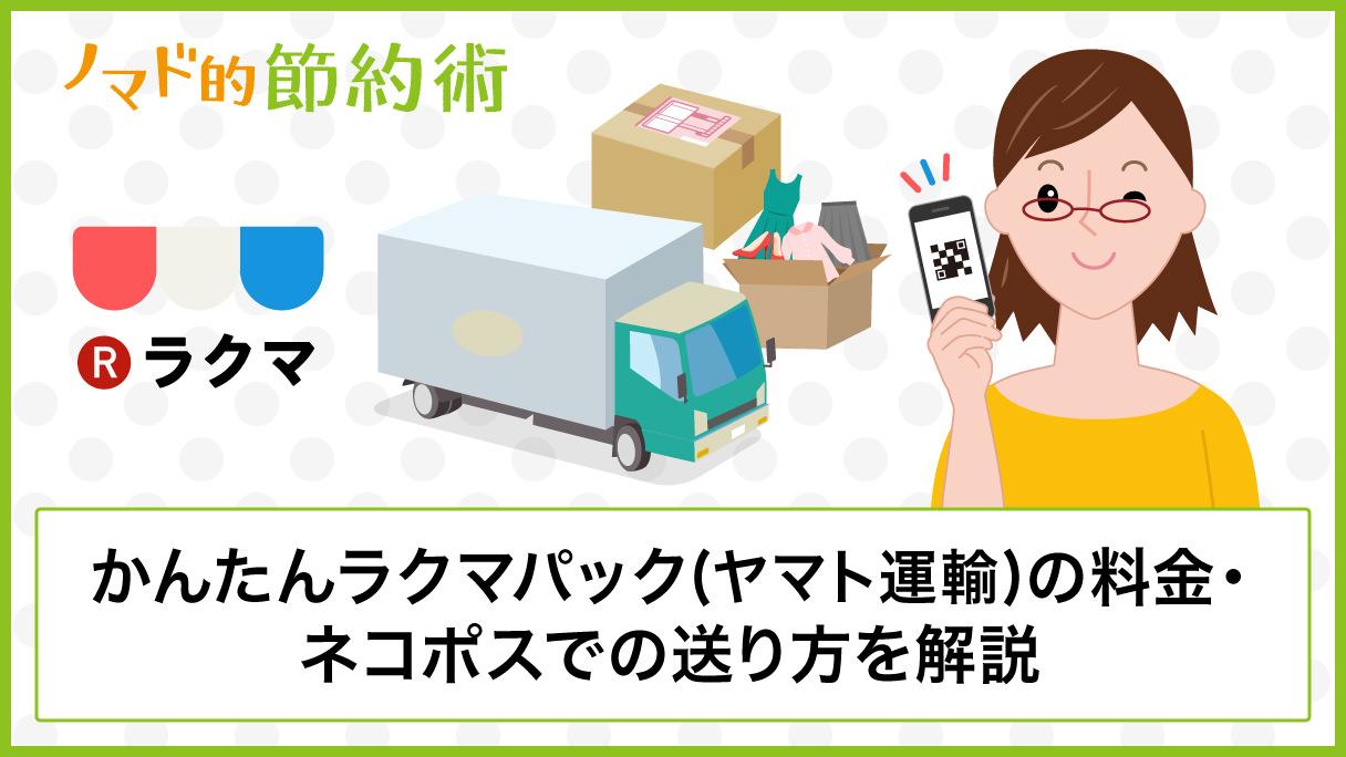 郵便 かんたん ラクマパック 日本