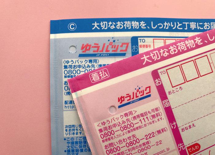局 着払い 伝票 郵便 日本郵便アプリ あて名ラベル作成機能(ご利用ガイド)