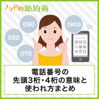 電話番号の先頭3桁・4桁の意味と使われ方まとめ