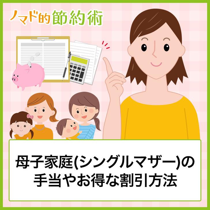 非課税世帯とは 母子家庭