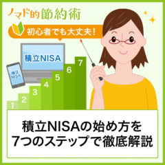 積立NISAの始め方を初心者でもわかるように7つのステップで徹底解説