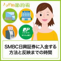 SMBC日興証券に入金する4つの方法と反映までの時間・手数料を無料にする方法まとめ