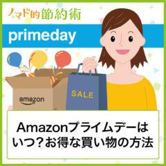 2021年Amazonプライムデーを徹底解説!いつ開催?お得な買い物のおすすめテクニック方法と過去の開催日一覧