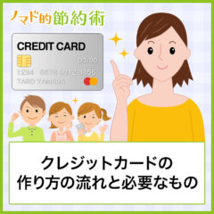 クレジットカードの作り方の流れと必要なものを徹底解説!未成年の学生・主婦・無職でも持てる可能性あります