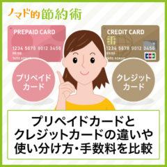 プリペイドカードとクレジットカードの違いは?併用できるか・使い分け方・手数料を徹底比較