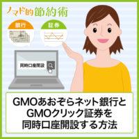 GMOあおぞらネット銀行とGMOクリック証券を同時口座開設する方法・キャンペーン・どっちも必要な理由まとめ