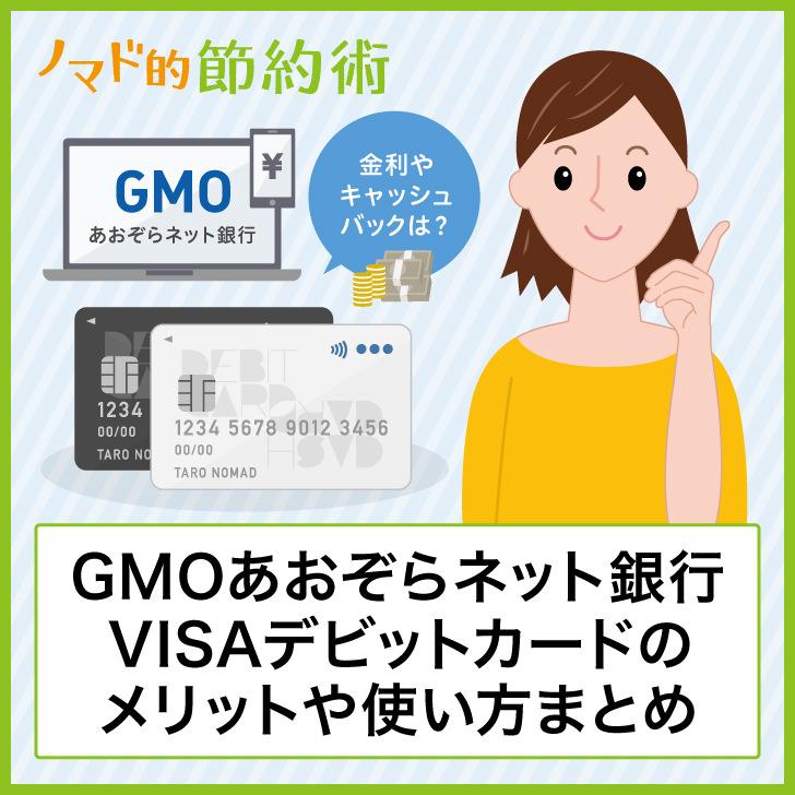 gmo あおぞら ネット 銀行 デビット カード