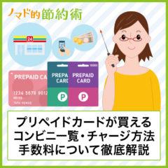 プリペイドカードが買えるコンビニ一覧・チャージ方法・手数料について徹底解説
