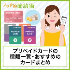 プリペイドカードの種類一覧・還元率の高いおすすめプリペイドカードまとめ