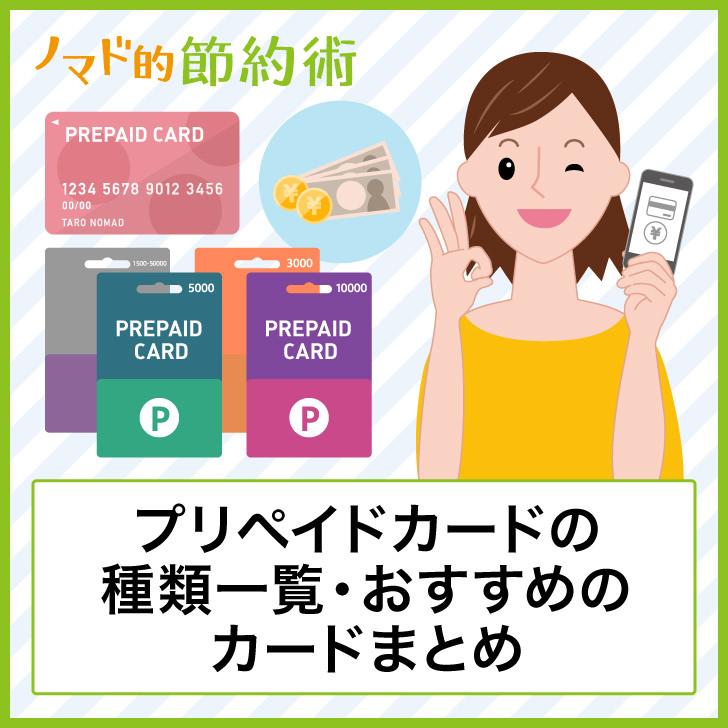 プリペイドカード 還元率