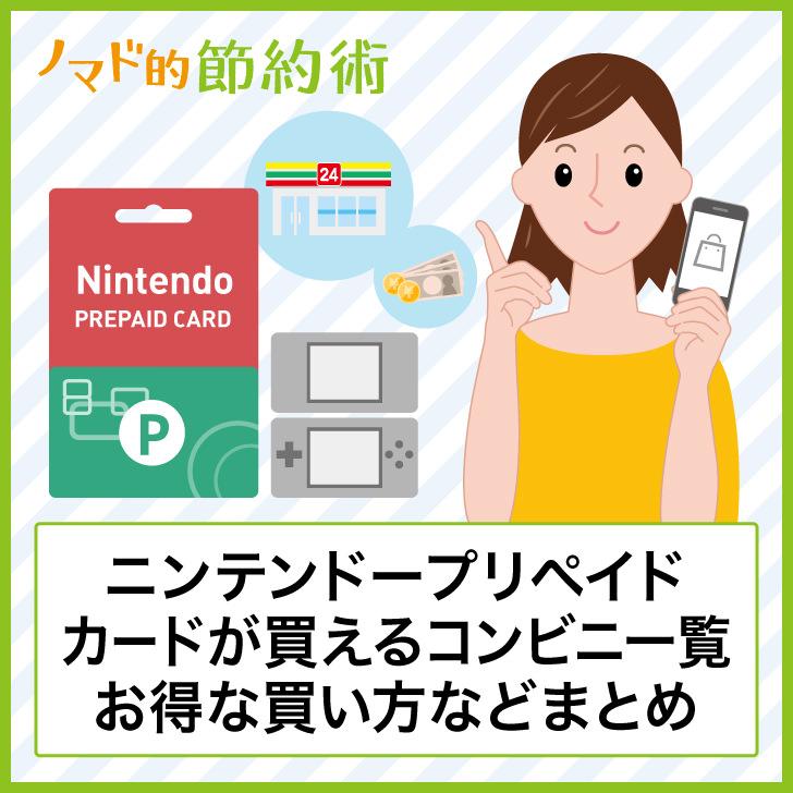 ニンテンドー プリペイド カード ファミマ