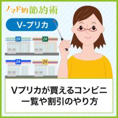 Vプリカが買えるコンビニ一覧や割引のやり方・使い方の手順まとめ