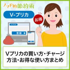 Vプリカの買い方・チャージ方法・手数料を安くするお得な使い方まとめ