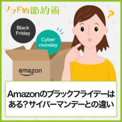 Amazonブラックフライデー2021セール・キャンペーン・目玉商品まとめ