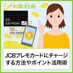 JCBプレモカードにチャージする方法や手順・ポイント活用術・手数料をお得にする方法まとめ