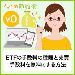 ETFの手数料の種類と売買手数料を無料にする5つの方法
