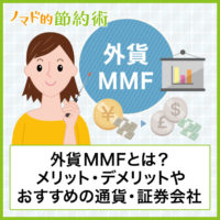 外貨MMFとは?税金面でのメリット・デメリットやおすすめ通貨と証券会社まとめ