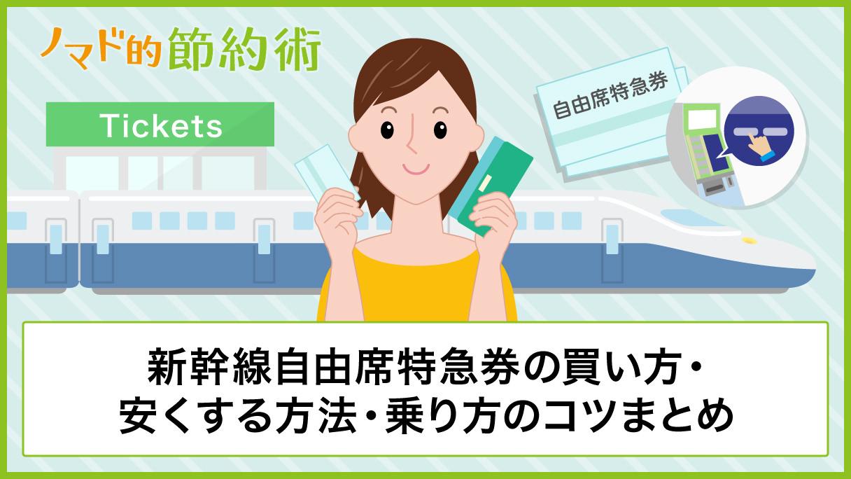席 変更 席 新幹線 自由 指定