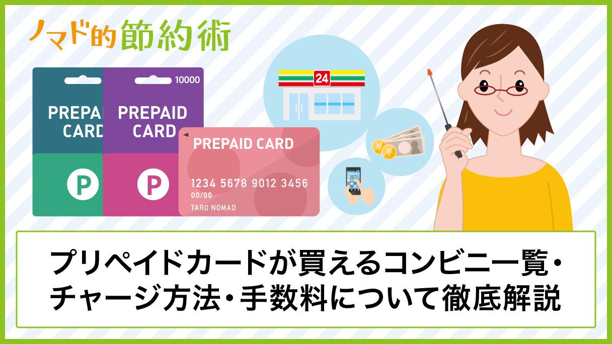 プリペイド 期限 ニンテンドー カード