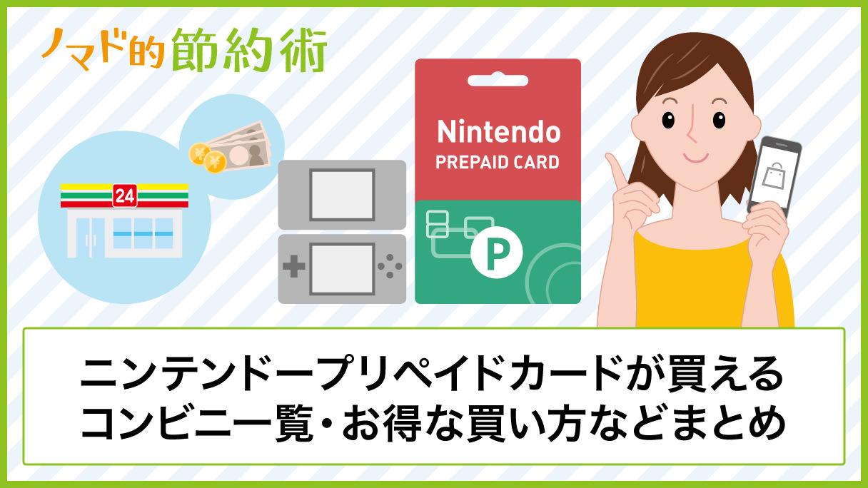 払い ニンテンドー d プリペイド カード