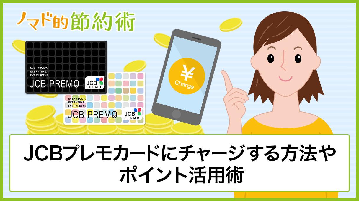 チャージ カード jcb プレモ JCBプレモカードとは何か?JCBのプリペイドギフトカードのメリット、デメリット