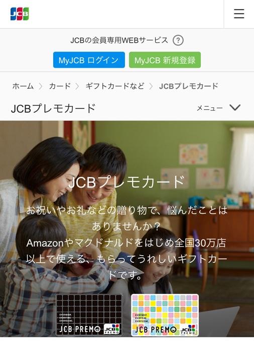 プレモ チャージ jcb カード