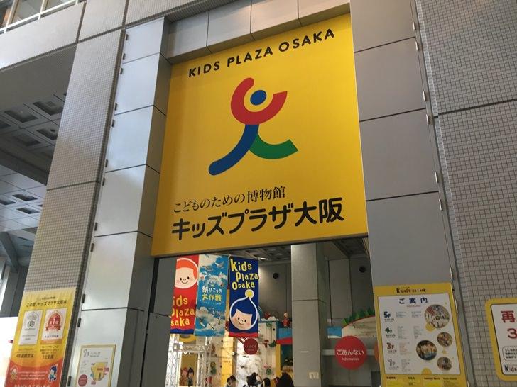 キッズ プラザ 大阪 割引