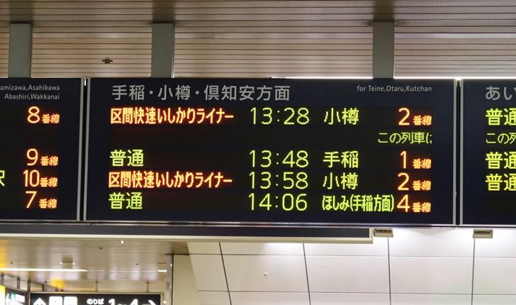掲示板 コストコ札幌