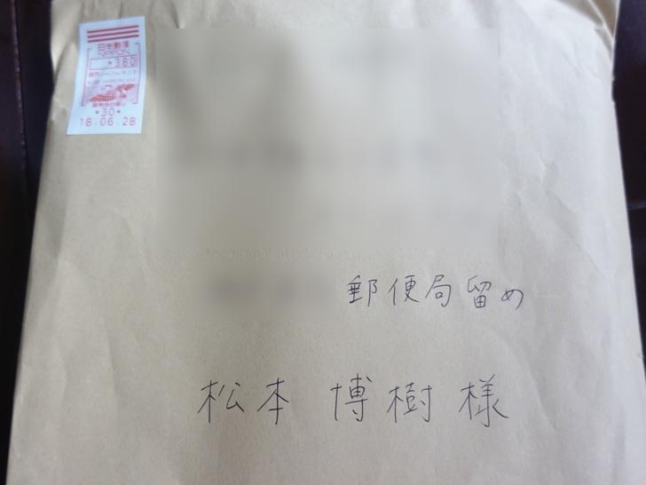 局留め 郵便