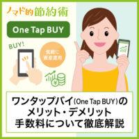 ワンタップバイ(One Tap BUY)は評判・口コミ通り?メリットとデメリット・手数料について徹底解説